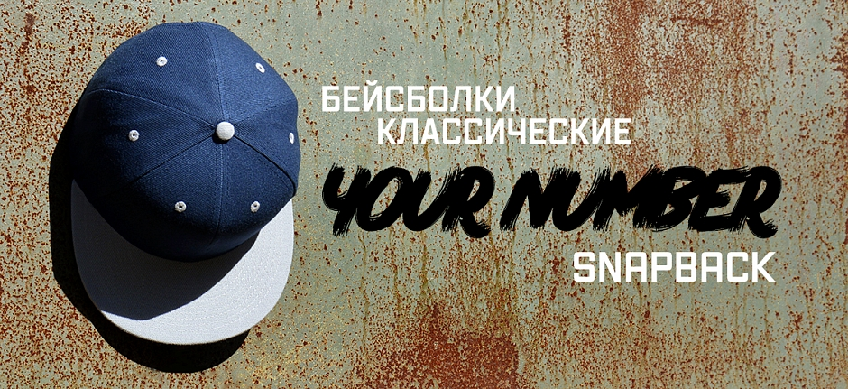 YOUR NUMBER URBAN SNAPBACK